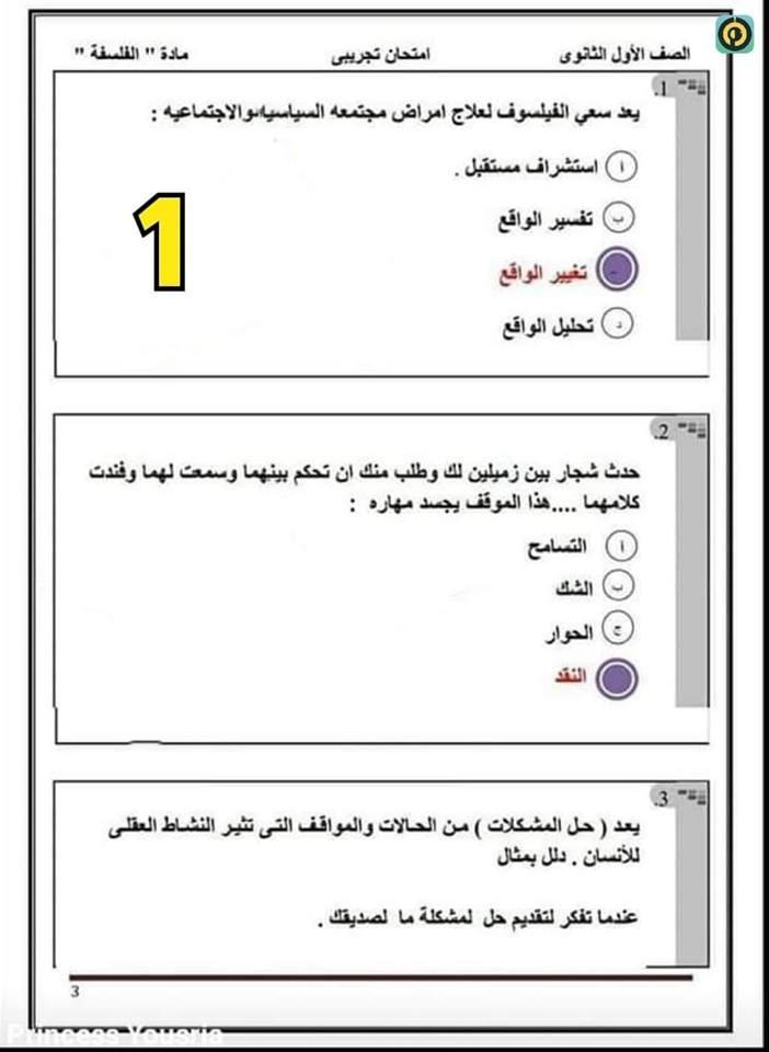 طلاب ينشرون امتحان الفلسفة الفعلى للأول الثانوى بالإجابات Aoya_a14