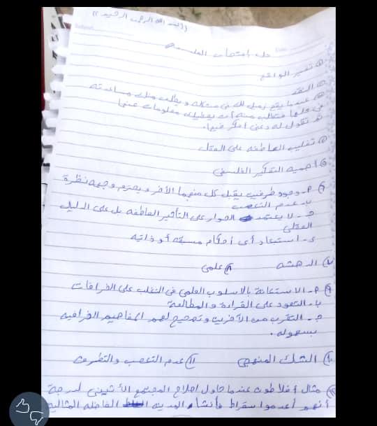 طلاب ينشرون امتحان الفلسفة الفعلى للأول الثانوى بالإجابات Aoya_a15