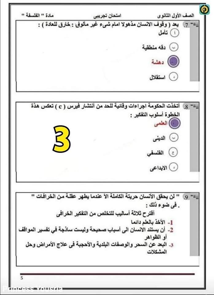 طلاب ينشرون امتحان الفلسفة الفعلى للأول الثانوى بالإجابات Aoya_a16