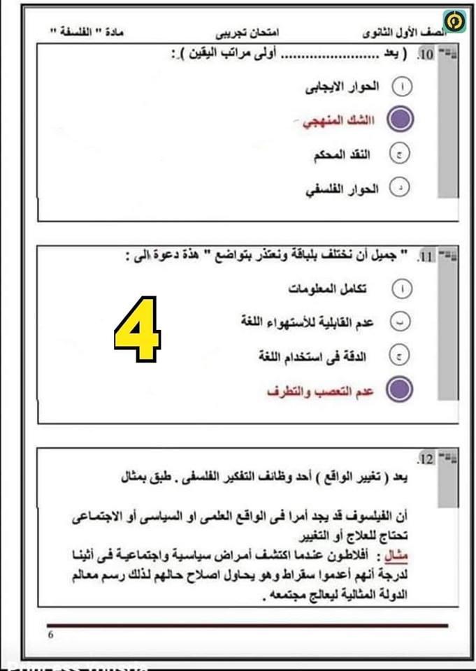 طلاب ينشرون امتحان الفلسفة الفعلى للأول الثانوى بالإجابات Aoya_a18