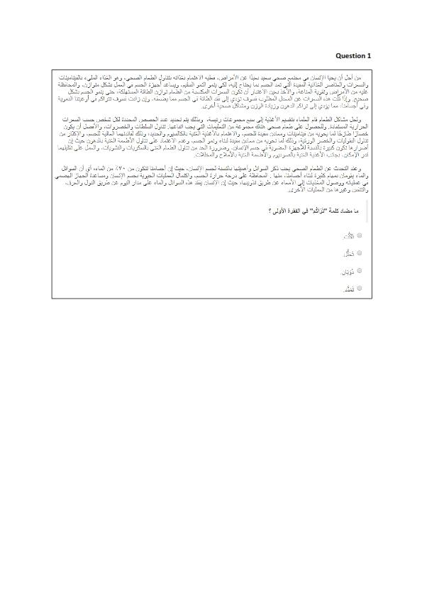 ننشر نماذج الوزارة الإرشادية ترم ثانى كل المواد شاملة مواصفات الورق الإمتحانية للأول الثانوى 2019 متجددعربى ولغات Arabic11