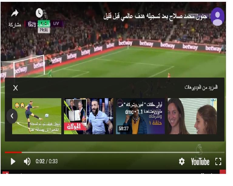 هدف  عالمى لمحمد صلاج -  بالفيديو هدف الموسم وينقذ موسم ليفربول ويخلع قميصه احتفالًا بالهدف Ay10