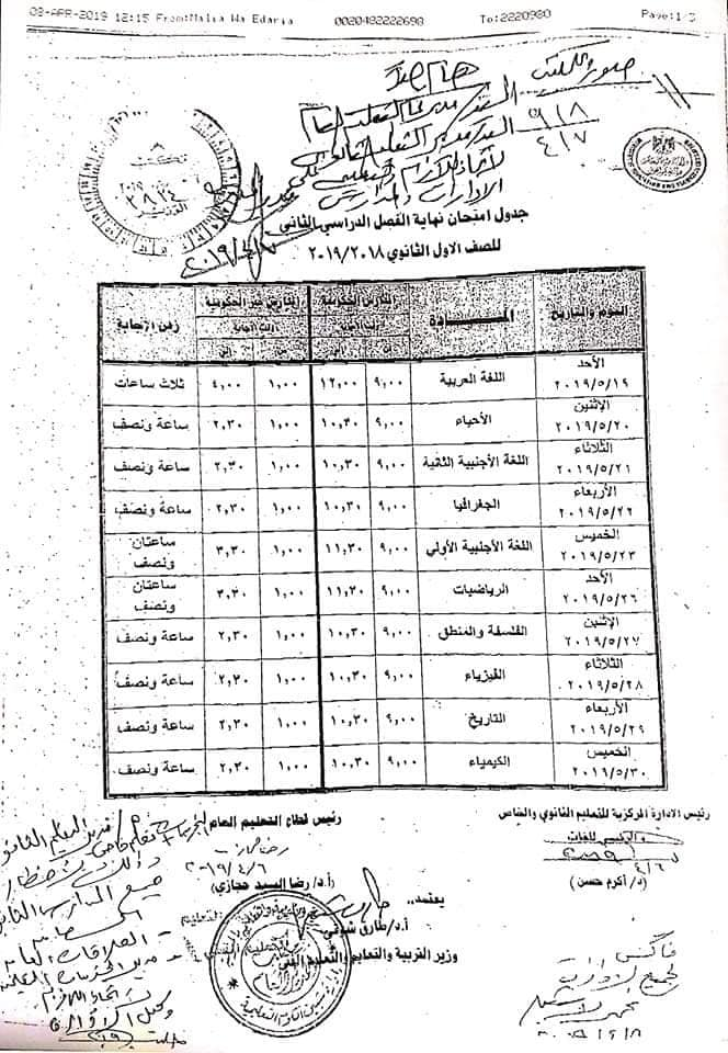 الأحد 19 مايو أول يوم فى متحانات اللغة العربية للأول الثانوى بالتوفيق Aycia10