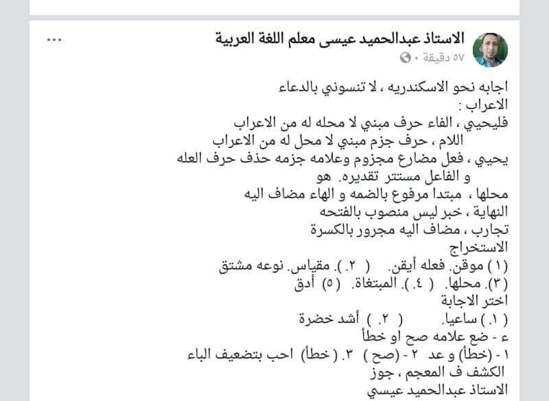 إجابة نحو الإسكندرية للشهادة الإعدادية مستر عبد الحميد عيسى Ayi_aa10