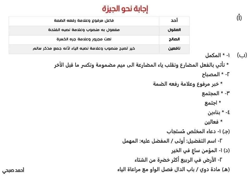 أجابة نحو اعدادية الجيزة لمستر سيد عز العرب فتحى Ayi_ay10