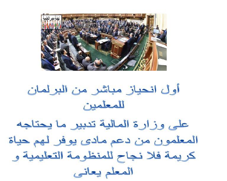 أول انحياز مباشر من البرلمان للمعلمين على وزارة المالية تدبير ما يحتاجه المعلمون من دعم مادى  Ayo11
