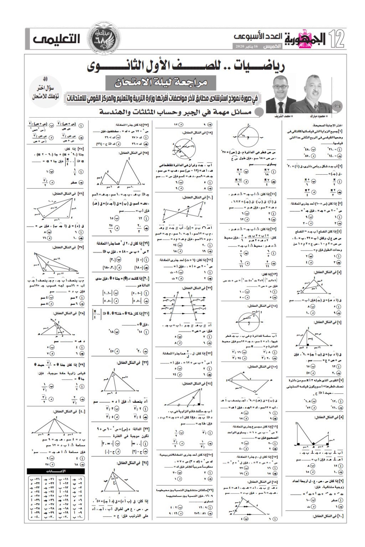 مراجعة الجمهورية  رياضيات للصف الأول الثانوى   عدد 16 يناير 2020 Ayo_ay12