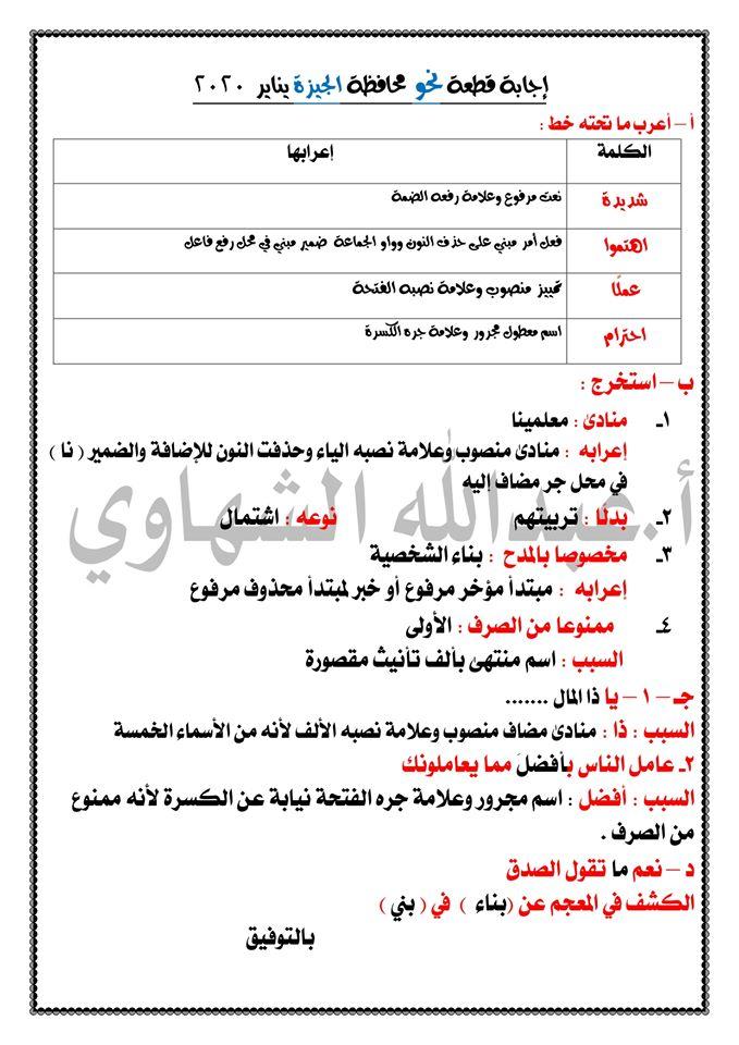 إجابة نحو محافظة الجيزة للشهادة الإعدادية ترم أول2020   Ayoo13