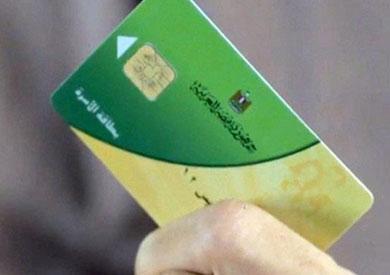 وزارة  التموين - لن يتم إضافة أى مولود جديد لبطاقة تموينية مقيد عليها 4 أفراد وربط قواعد بيانات المحمول والمرور والكهرباء والسيارات لحذف غير المستحقين Cardst10