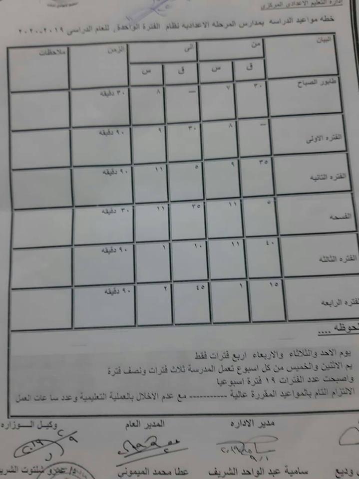 جدول مواعيد فترات المرحلة الإعدادية 2020 Cco_oo10
