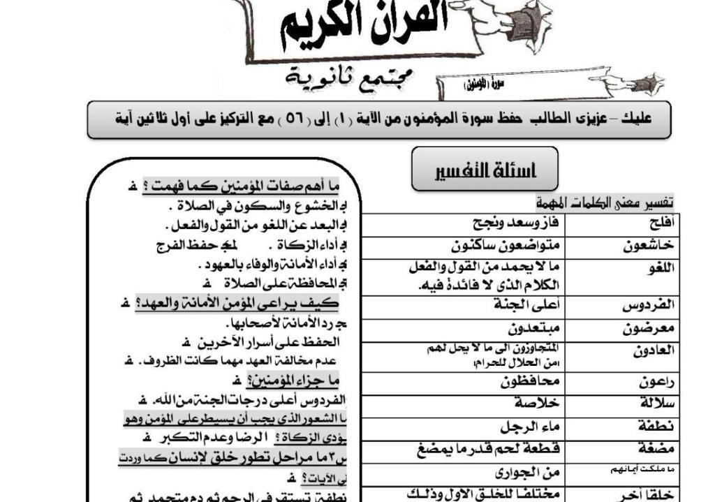 مراجعة ليلة امتحان تربية إسلامية  للصف الثالث  الإعدادى محلولة ترم أول2019 Coa12