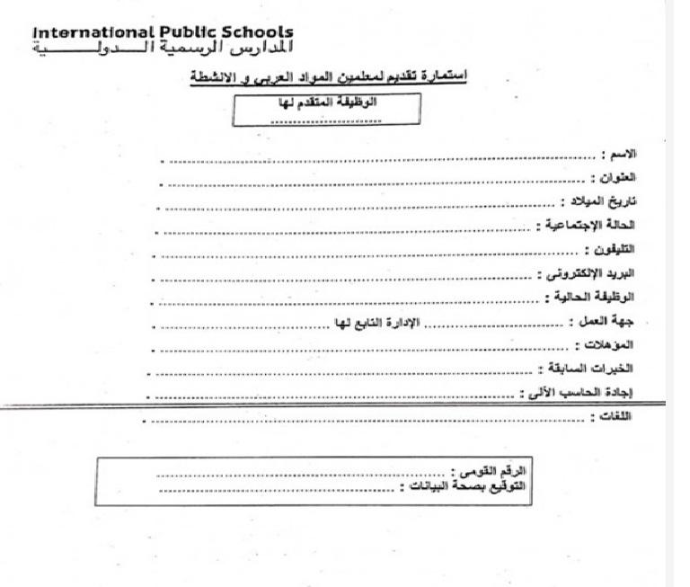 """المدارس   الدولية  """" التابعة للحكومة """"تعلن عن وظائف شاغرة Coaao10"""