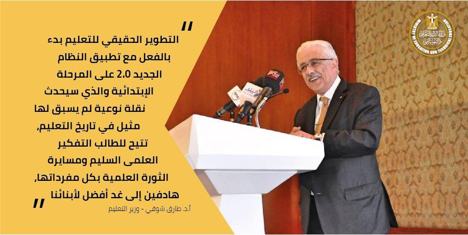 """""""التعليم"""" تصدر خطابا للمديريات التعليمية بشأن امتحانات مايو للصف الأول الثانوي D4x6ua10"""