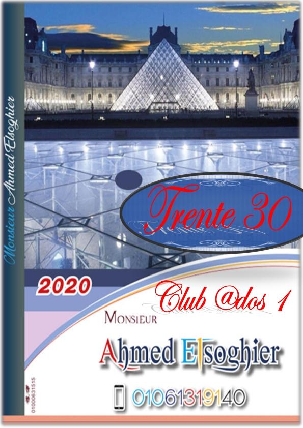 مراجعة لغة فرنسية  للصف الأول الثانوى  مسيو أحمد الصغير ترم أول 2020 Eaio_a10