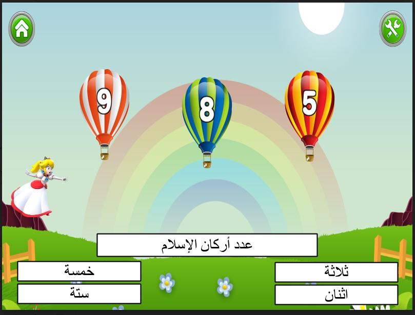 تحميل سبع ألعاب تعليمية مجانىة للصفوف  الأولى Eao_oa10