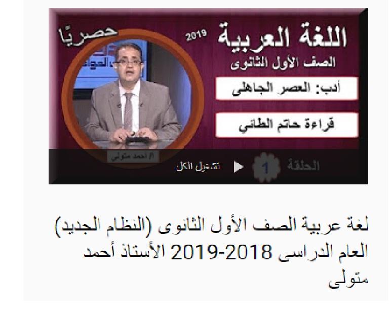 تجميع لجميع حلقات قناة مصر التعليمية لمراجعة كل مواد الصف الأول الثانوى أخر العام 2019 Eia_o13