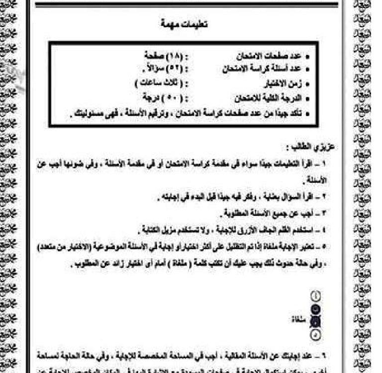 بالمواصفات وتوزيع الدرجات ليلة امتحان مايو فى اللغة العربية بوكليت الصف الأول الثانوى Eia_o14