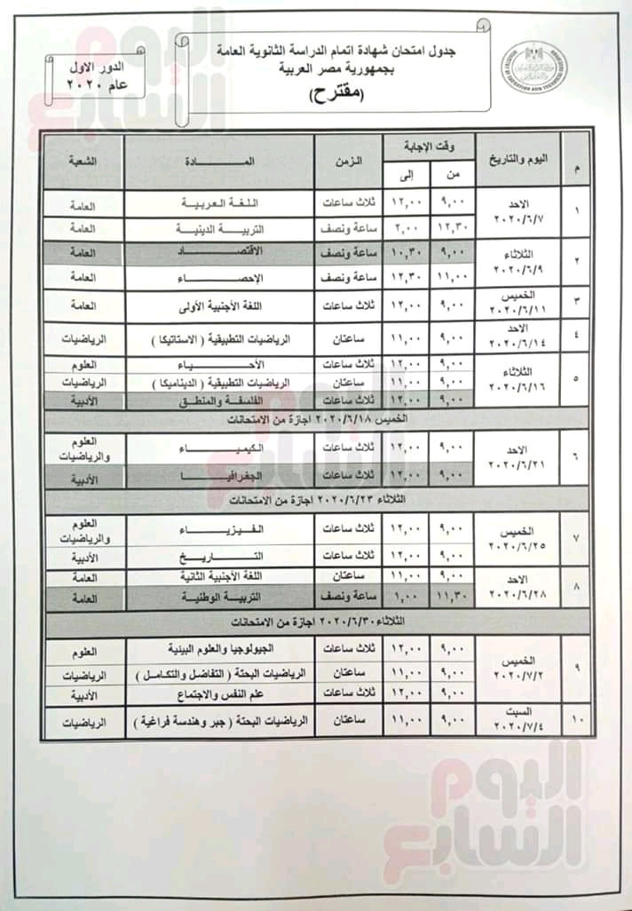 ننشر جدول امتحانات الثانوية العامة ٢٠٢٠ Fb_img15