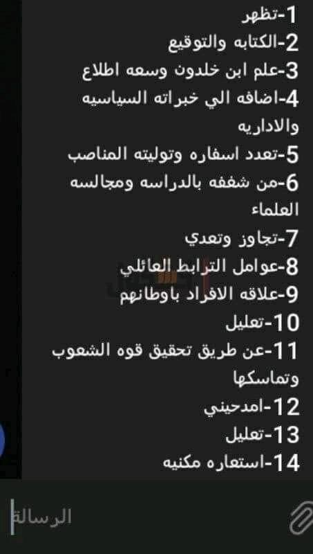 تسريب امتحان اللغة العربية للصف الثانى الثانوى عبر التليجرام Fb_img37