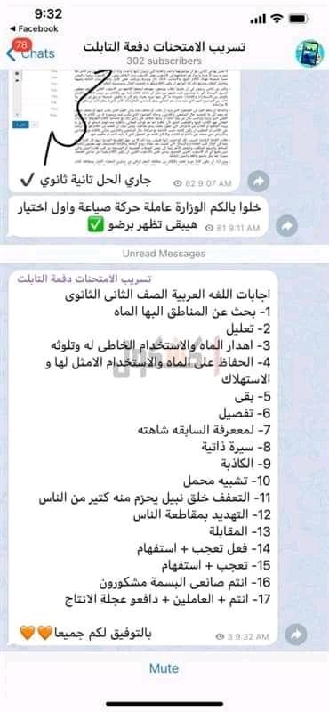 تسريب امتحان اللغة العربية للصف الثانى الثانوى عبر التليجرام Fb_img39