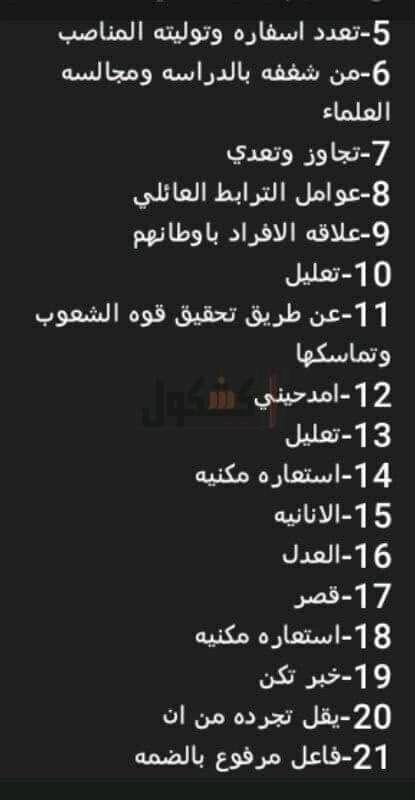 تسريب امتحان اللغة العربية للصف الثانى الثانوى عبر التليجرام Fb_img42