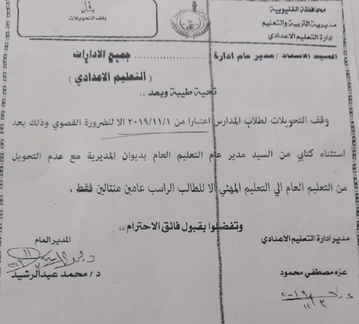 نشرة باسم كل إدارة وقف التحويلات من و إلى المدارس من أول نوفمبر Iaa_ao10