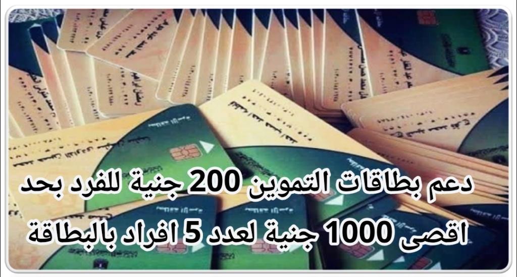 دعم بطاقات التموين 200 جنية للفرد بحد اقصى 1000 جنية لعدد 5 افراد بالبطاقة Img_ee18