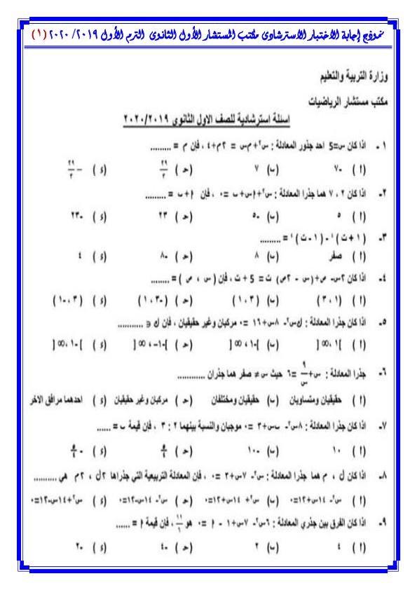 إجابة الأستاذ عادل إدوار لنموذج الرياضيات الإرشادى الخاص بموقع الوزارة للصف الأول الثانوى  ترم أول2020 Iyoo_a10