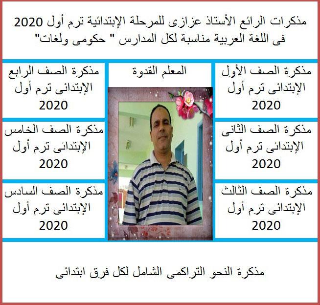 مذكرات الأستاذ عزازى لكل فرق المرحلة الإبتدائية من الأول للسادس فى اللغة العربية ترم أول O20