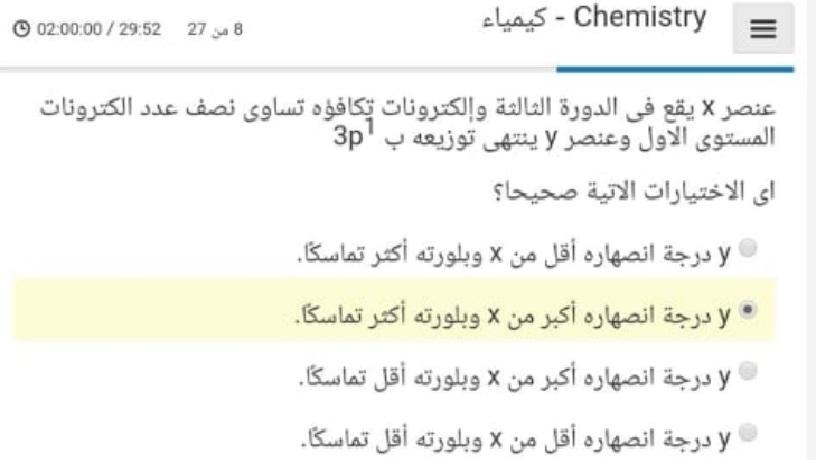تداول امتحان الكيمياء للصف الثاني الثانوي وحل جماعى للجغرافيا O31
