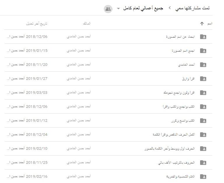 """ملفات """" كنز"""" لمعلمى اللغة العربية شرح وعلاج ضعاف و تأسيس مجمعة على درايف O_yac10"""