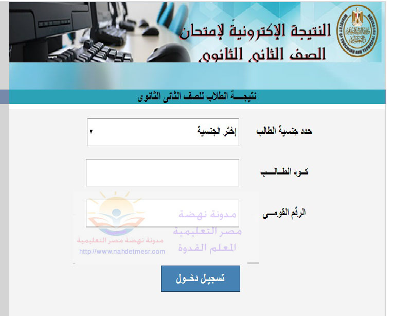 الرابط الجديد لنتيجة الصف الثانى الثانوى الألكترونية بعد  تعديل 5 فبراير 2020 O_ycoc10
