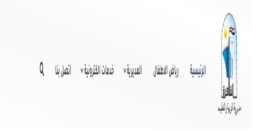تعليم القاهرة تقرر :تركيب  بوابات تعقيم ببعض المدارس لمواجهة كورونا Oa20