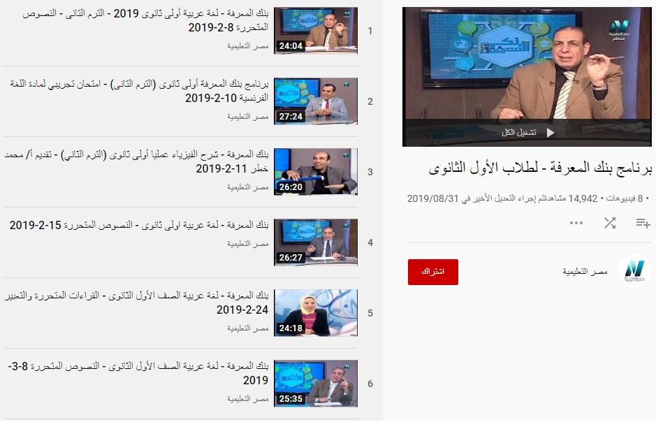 حلقات بنك المعرفة من التليفزيون المصرى الخاصة بقيديوهات كل مواد الصف الأول الثانوى2020 Oaa_aa10