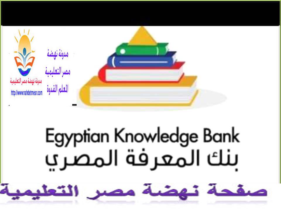 جميع الفيديوهات الخاصة ببنك المعرفة المرفوعة على موقع الوزارة للصفين الأول والثانى الثانوى  Oaa_aa12