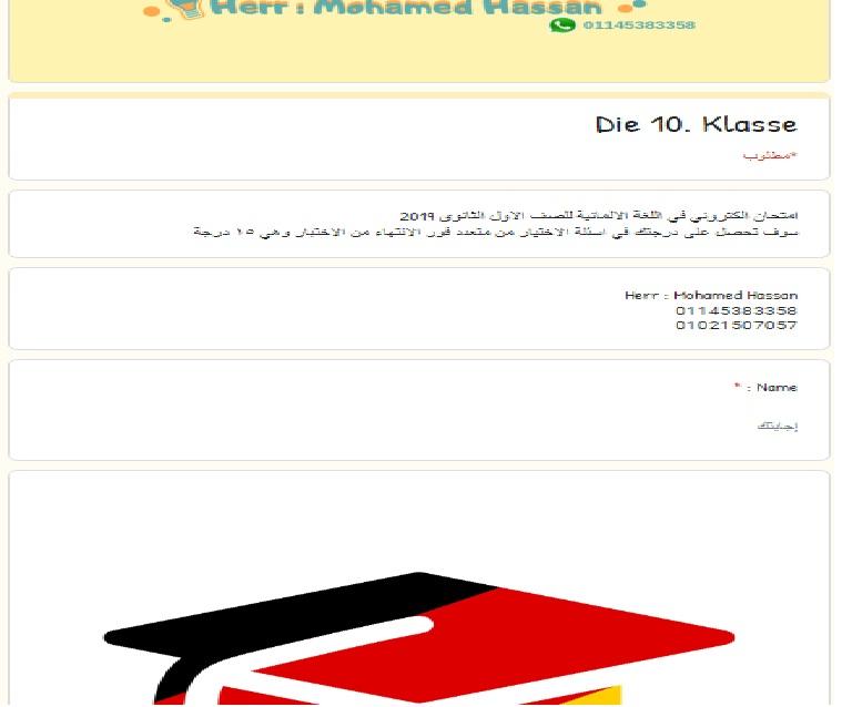 امتحانات لغة ألمانية للصف الأول الثانوى نظام ألكترونى ترم ثانى 2020 Oaaoo_11