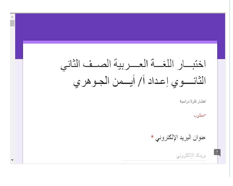 تجميع لكل امتحانات اللغة العربية والتربية الإسلامية للصف الثانى الثانوى 2020 Oo_oao14