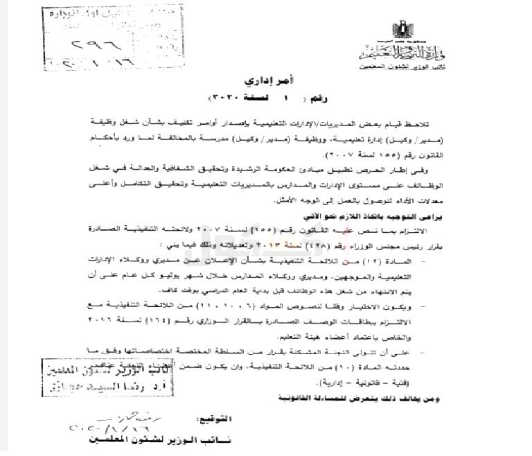مستند  قرار جديد لدكتور حجازى - دماء جديدة لقيادة الإدارات التعليمية تعليمات جديدة لإختيار مديرى ووكلاء الإدارات  Ooco10
