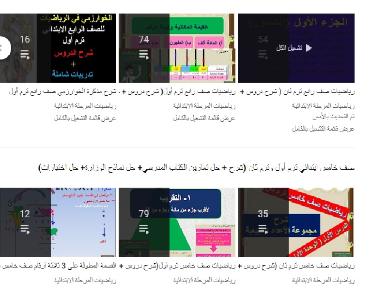 قناة شرح فيديوهات رياضيات المرحلة الإبتدائية الأولى وحلول الكتب المدرسية Ooo11