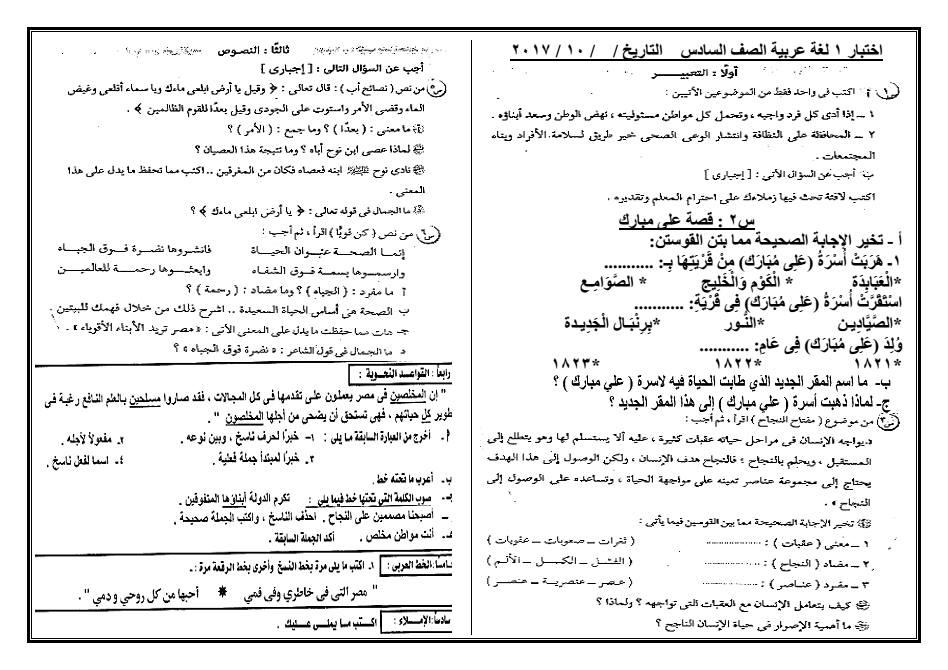 تطبيق لغة عربية للصف السادس الإبتدائى ترم أول قياس مستوى Oooa_c10