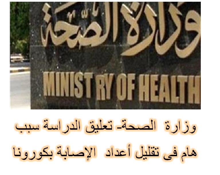 وزارة  الصحة- تعليق الدراسة سبب هام فى تقليل أعداد  الإصابة بكورونا Oyo11