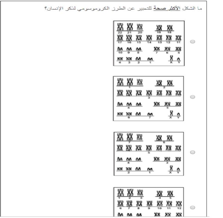 نسخة الوزارة من الإمتحان الورقى للأحياء مارس 2019 للأول الثانوى Untitl12