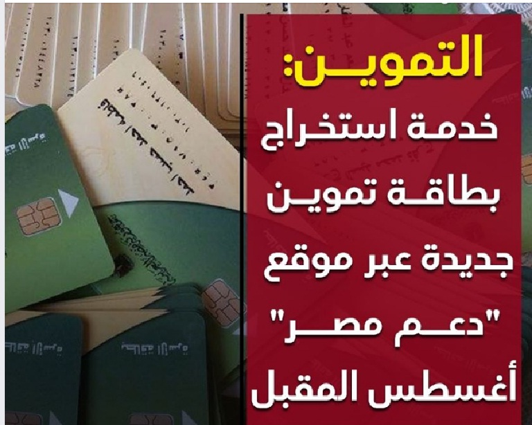 طريقة استخراج بطاقة تموين جديدة عبر موقع دعم مصر Untitl50
