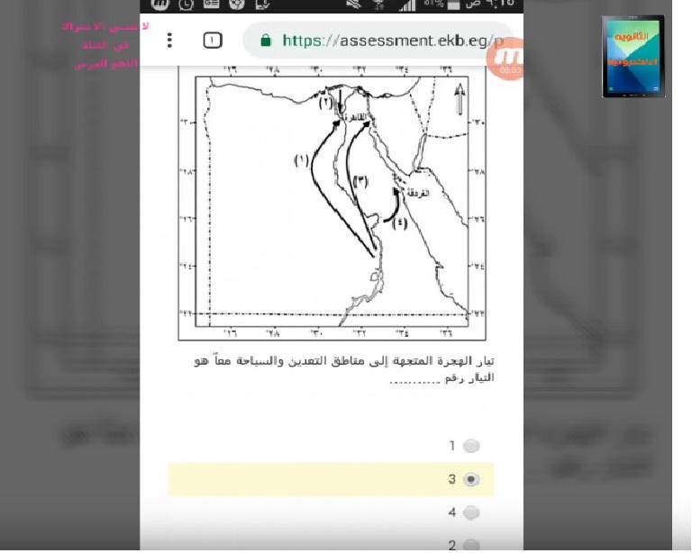 فيديو امتحان الجغرافيا الفعلى محلول للأول الثانوى ترم ثانى 2019 Yao11