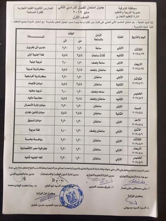 جدول امتحان نقل الدبلومات الفنية أخر العام 2019 والبداية 22 إبريل Ycia_a14