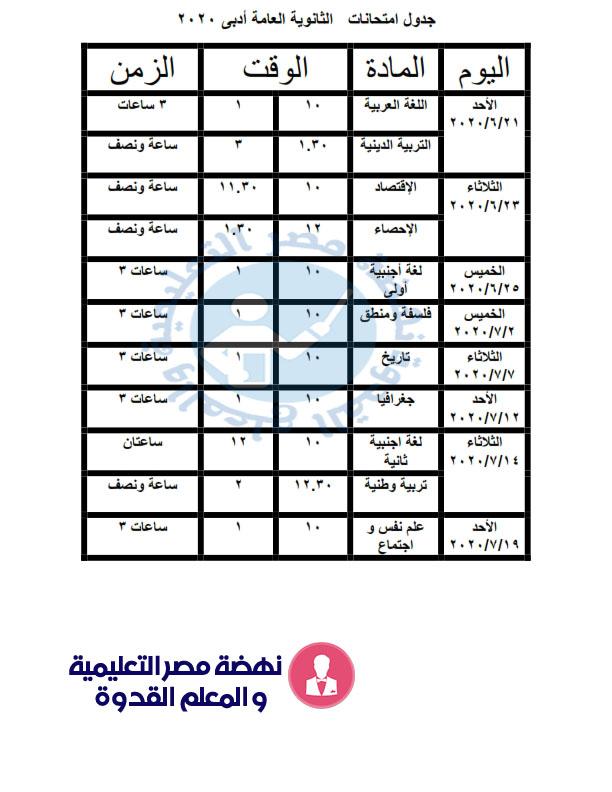 جدول امتحانات الثانوية العامة 2020 الرسمى للوزارة  و جداول كل شعبة منفرد من تصميم المعلم القدوة Ycia_a17