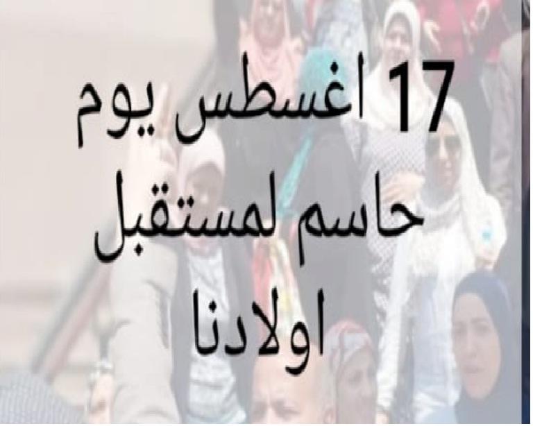 القاهرة 24 -حكم قضائي بإلغاء التراكمية الثانوية لعامين دراسيين 2020/ 2021 Yio_ao10