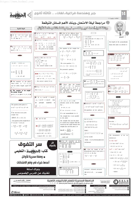 مراجعة الجمهورية  الأخيرة جبر و فراغية لغات للثانوية العامة 2-2019-7 Yo_ao_10