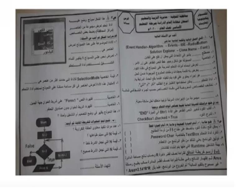 اللى مش فاهم حاسب آلى امتحان محلول صوت وصورة للشهادة الإعدادية2020 Yo_aya13