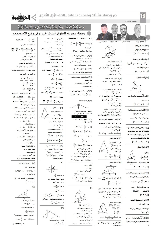 مراجعة الجمهورية  رياضيات  للأول الثانوى العام ترم أول 19 يناير Yo_i_a10